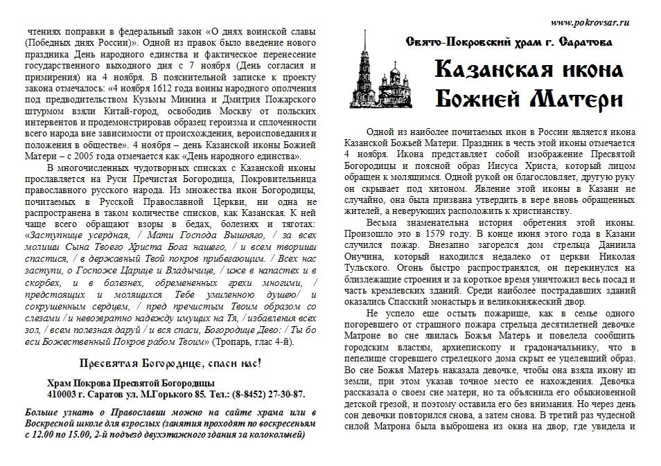 Просветительская листовка о иконе Казанской Божией Матери