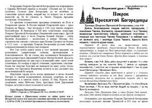 Просветительская листовка о Покрове пресвятой Богородицы