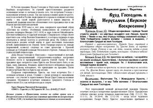 Просветительская листовка о Входе Господнем в Иерусалим (Вербном Воскресении)